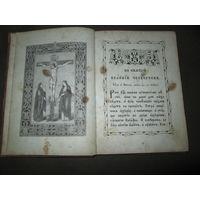 Евангелие на литургию Во Святой Великий четверток на умовение ног 1862 г.Санкт-Петербург