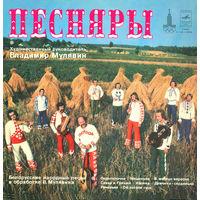 Песняры - Песняры IV