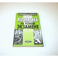 Математика на устном экзамене. Автор: О.С. Игудисман. 2000 г. 256 страниц.