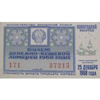 ЛОТЕРЕЙНЫЙ БИЛЕТ -1968- СССР -2-*-AU-превосходное состояние-