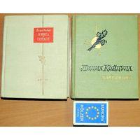 Вера Инбер. Книга и сердце. Малый формат. Детгиз. 1961 год.
