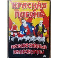 DVD КРАСНАЯ ПЛЕСЕНЬ видеоклипы