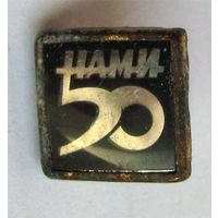 50 лет НАМИ ( Научно-исследовательский автомобильный и автомоторный институт)