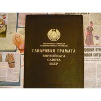 Грамота Верховного Совета БССР