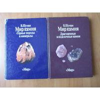 Мир камня. В 2-х томах. Т. 1. Горные породы и минералы. Т. 2. Драгоценные и поделочные камни. Комплект из 2-х книг