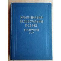 Крымінальна-працэсуальны кодэкс Беларускай СССР. 1961 г.