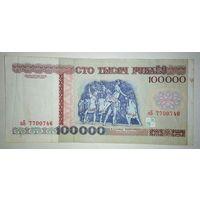 100000 рублей 1996 года, серия зБ
