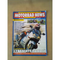 MOTORRAD NEWS мото новости 11(3)'2000