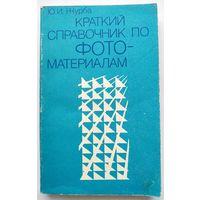 Журба Ю.И. Краткий справочник по фотоматериалам (1988)