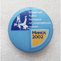 Открытый Кубок Беларуси по современным танцам. Минск 2002 год #0539-SP10