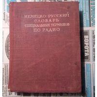 Немецко-русский словарь специальных терминов по радио.