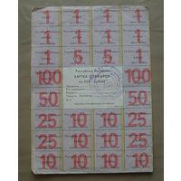 Карточка потребителя 500 руб.