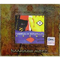 2CD Калинов Мост/Ревякин и соратники - Обряд/Быль (2006) Подарочное юбилейное издание 20 Лет