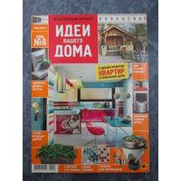 Журнал Идеи вашего дома 2008 N 8
