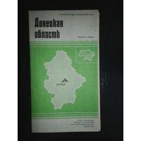 Донецкая область. Карта. 1990