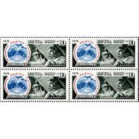 СССР 1976 Космос Полет Союз-22 ** кварт