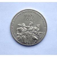 3 рубля. 70 лет ВОСР. 1987 г
