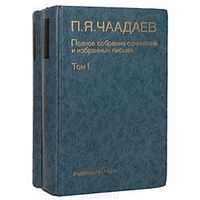 Чаадаев. Полное собрание сочинений и избранные письма. В двух томах.