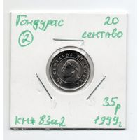 Гондурас 20 сентаво 1999 года -2