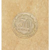 Таджикистан 2006 50 дирам магнит XF