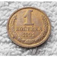 1 копейка 1991 М СССР #02