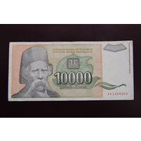 Югославия 10000 динаров 1993