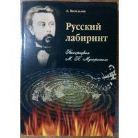 Русский лабиринт. Биография М. П. Мусоргского