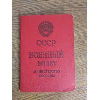 Военный билет СССР чистый неиспользованный.