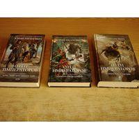 Отец императоров 3 книги