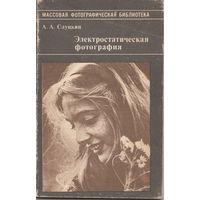 """Книга """"Электростатическая фотография"""" 1984 г."""