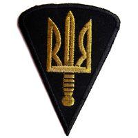 Нашивка 1-й бригады морской пехоты ВМС Украины(распродажа коллекции)