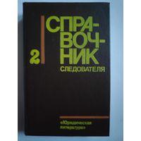 Справочник следователя в 2-х томах. (только 2-й том)