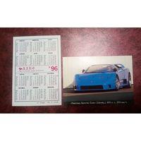 Календарики Автомобили. 1996.
