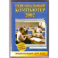 Леонтьев В.П. Персональный компьютер-2002