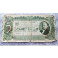 СССР 5 червонцев. 1937г. 524222 УЦ.  распродажа