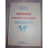 Финансы в мировой экономике. Ориентиры интеграции Беларуси в мировую финансовую систему