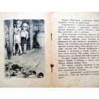 Колючая семейка. Г. Скребицкий  Рисунки Строгановой и Алексеева. Детская литература 1956 год.