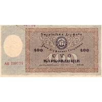 Украина, Директория, 100 карбованцев, 1918 г. Состояние!