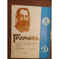 Диплом-Грамота-Свидетельство СССР.