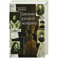 Дневник русской женщины.