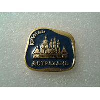 Значок. Кремль. Астрахань