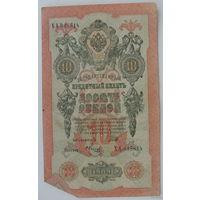 10 рублей 1909 года. Шипов - Метц ХА 035814.