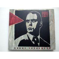 """Ляпис Трубецкой  """"Культпросвет""""  CD 2009 digipak + минипостер"""