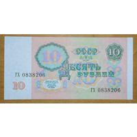 10 рублей 1991 года - UNC