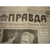 Газета Правда 1980г