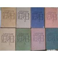 Александр Беляев. Куплю книги из серии Собрание сочинений в 8 томах (можно поштучно)