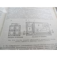 Краткий справочник конструктора