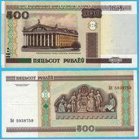 W: Беларусь 500 рублей 2000 / Бб 5938758 / до модификации