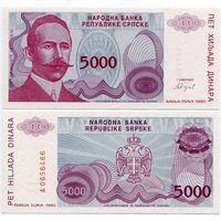 Сербская Республика (Босния) 5000 динаров (образца 1993 года, P149, UNC)