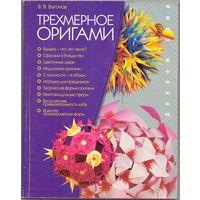 Выгонов В.В. Трехмерное оригами